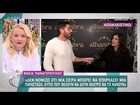 Βάσια Παναγοπούλου: Δε νομίζω ότι μια σειρά μπορεί να επηρεάσει μια παράσταση
