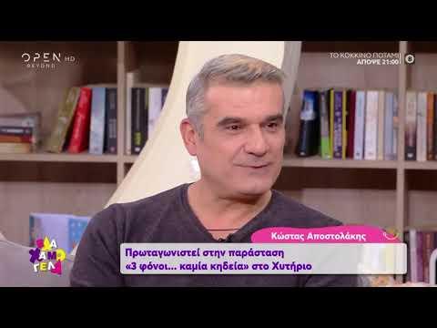 Κώστας Αποστολάκης: Έγινε το μαλλί μου πορτοκαλί από λάθος βαφή