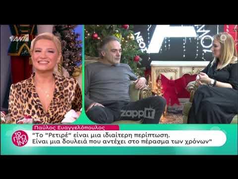 Ο Παύλος Ευαγγελόπουλος μιλάει στο Πρωινό για το