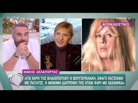 Μάκης Δελαπόρτας: Ο Κώστας Χατζηχρήστος ήταν δυστυχισμένος