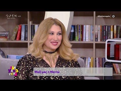 Η Μαντώ καλεσμένη της Σίσσυς Χρηστίδου - Έλα Χαμογέλα! 28/12/2019   OPEN TV