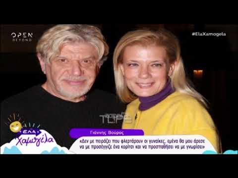 Γιάννης Βούρος: «Δεν πιστεύω στο γάμο, πιστεύω στις σχέσεις των ανθρώπων»