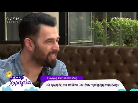 Γιώργος Παπαδόπουλος: «Ο ερχομός του παιδιού ήταν προγραμματισμένος»