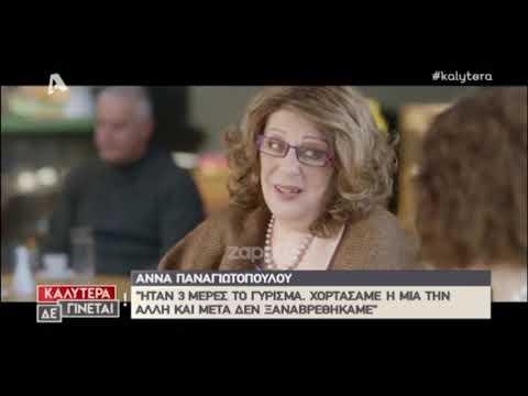 Άννα Παναγιωτοπούλου:  Με τη Νένα Μεντή είχαμε πολύ λίγες επαφές