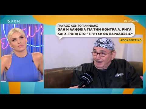 Ο Παύλος Κοντογιαννίδης μιλάει για τη σειρά