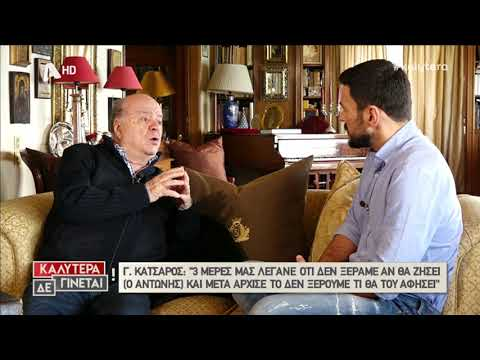 Γιώργος Κατσαρός: Η τραγική περιπέτεια του γιου του και το σοκ της οικογένειας!