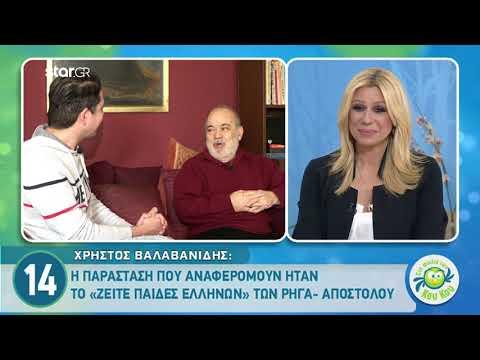 Βαλαβανίδης: «Ήταν ατάλαντος και ήθελε να με μάθει να παίζω»