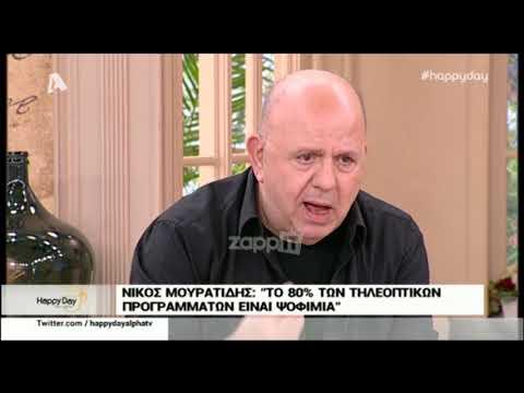 Νίκος Μουρατίδης: