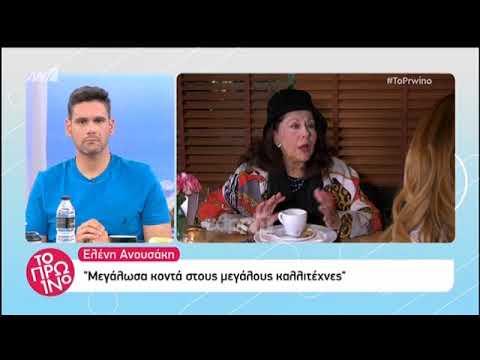 Η Ελένη Ανουσάκη μιλάει στο Πρωινό