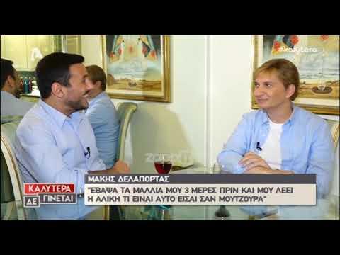 Ο Μάκης Δελαπόρτας μιλάει για το Ρετιρέ
