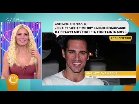 Ά. Ανανιάδης: Τεράστια τιμή που ο Μ. Θεοδωράκης θα γράψει μουσική για την ταινία μου