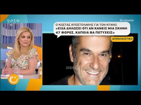 Κώστας Αποστολάκης: «Έχω κάνει πολλές καταχρήσεις»