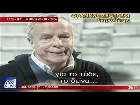 Η τελευταία συνέντευξη του Φράνκο Τζεφιρέλι στην Ελληνική τηλεόραση