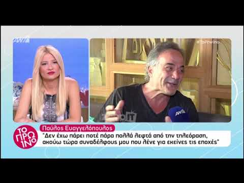 Παύλος Ευαγγελόπουλος: Τα χρήματα που έβγαλε από το