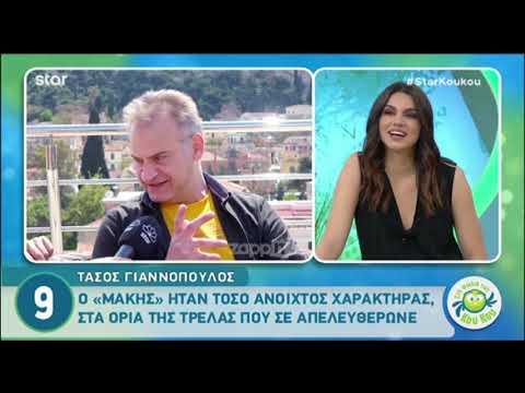 Τάσος Γιαννόπουλος: