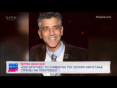 Ο Πέτρος Ξεκούκης στην εκπομπή