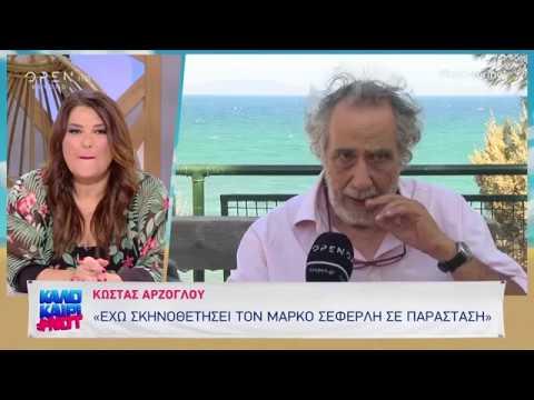 Κ. Αρζόγλου: Μου έχουν ζητήσει κάτοικοι Πετρούπολης να φέρω τους Scorpions