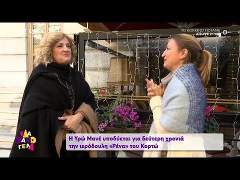Υρώ Μανέ: Για δεύτερη χρονιά υποδύεται την ιερόδουλη «Ρένα» του Κορτώ