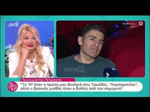 Παναγιώτης Πετράκης: