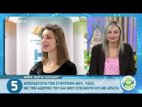 Άννα Μαρία από GNTM: «Μου στέλνουν μηνύματα ότι ο Τάσος με απατά!»