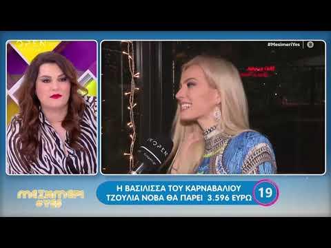 Καρναβάλι Ξάνθης: Αντιδράσεις για τις αμοιβές καλλιτεχνών - Μεσημέρι #Yes | OPEN TV