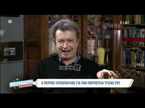 Πέτρος Τατσόπουλος: