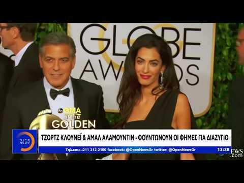 Τζορτζ Κλούνεϊ και Αμάλ Αλαμουντίν - Φουντώνουν οι φήμες για διαζύγιο