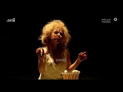 YFSF: Ευρυδίκη - Cyndi Lauper (True colors)