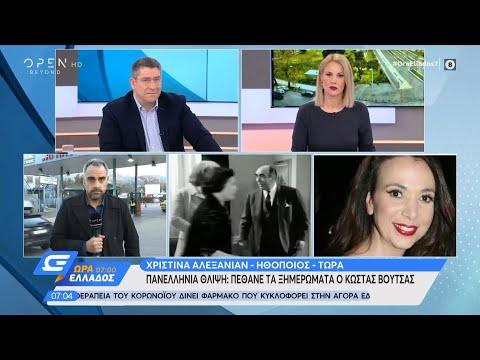 Χριστίνα Αλεξανιάν: Σπουδαίος άνθρωπος και ηθοποιός ο Κώστας Βουτσάς