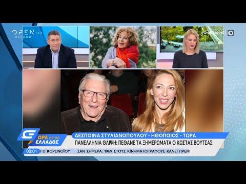 Συγκλονισμένη η Δέσποινα Στυλιανοπούλου από τον θάνατο του Κώστα Βουτσά - Ώρα Ελλάδος 07:00