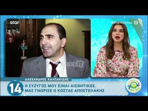 Αλέξανδρος Καλπακίδης: