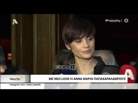 Η εντυπωσιακή αλλαγή στα μαλλιά της Άννας Μαρίας Παπαχαραλάμπους