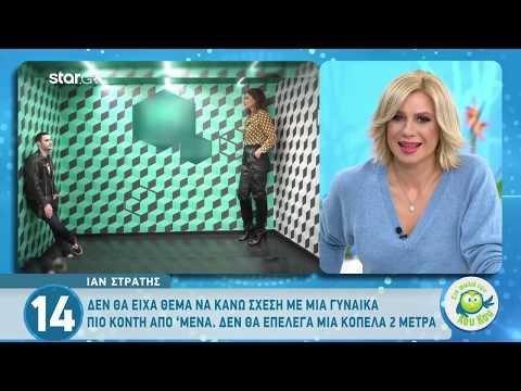 Ίαν Στρατής: Η εμπειρία του στις «Άγριες Μέλισσες» και η Eurovision