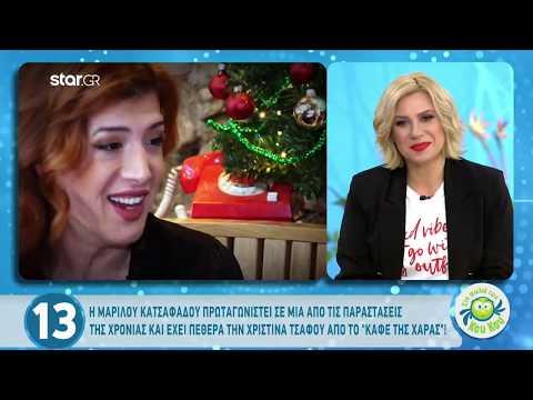 Μαρία Κατσαφάδου: Εκτός από διάσημους γονείς έχει και διάσημη πεθερά!