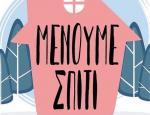 #Μένουμε σπίτι: Η εκστρατεία των επωνύμων για την προστασία από τον κοροναϊό μέσω social media!