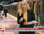 Μ. Αναστασοπούλου: Απέδειξε ότι είναι... ακομπλεξάριστη!