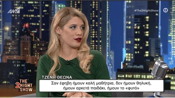 Τζένη Θεωνά: Σαν έφηβη δεν ήμουν θηλυκή, ήμουν αρκετά παιδάκι και