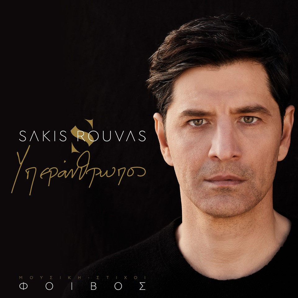 Σάκης Ρουβάς: Κυκλοφόρησε η νέα του επιτυχία