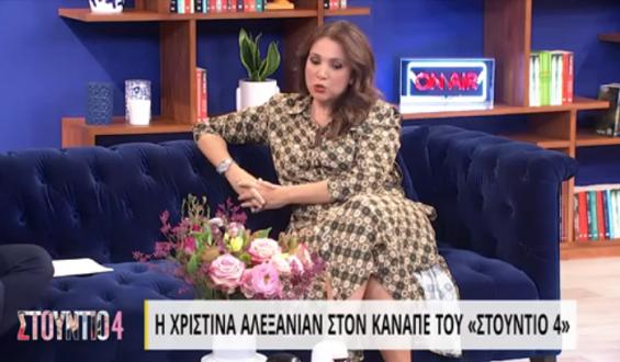 Χριστίνα Αλεξανιάν: Η συνεργασία μου με τον Πέτρο Φιλιππίδη ήταν καταπληκτική