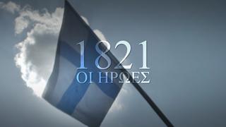 1821- Οι ήρωες: Πρεμιέρα απόψε στις 21:00