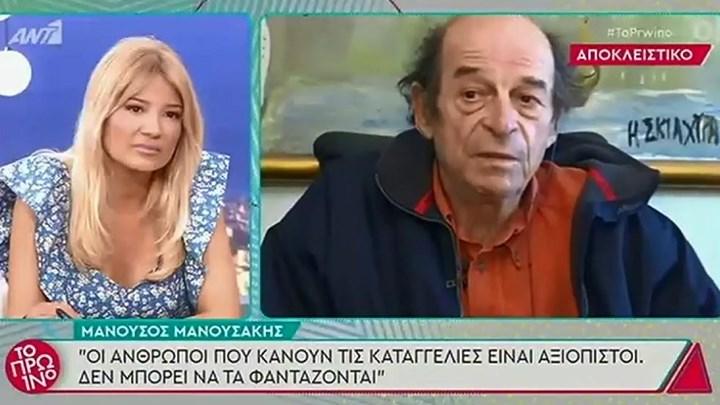 Μανούσος Μανουσάκης: Με έχουν παρενοχλήσει δύο φορές
