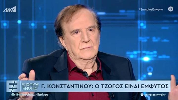 Γιώργος Κωνσταντίνου: Ο τζόγος είναι ένα σκαλοπάτι που οδηγεί στην μεγάλη κατηφόρα