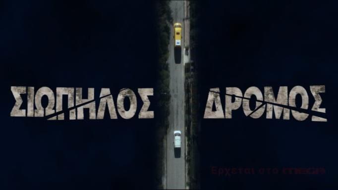 «Σιωπηλός Δρόμος»: Πότε κάνει πρεμιέρα η νέα σειρά του MEGA;
