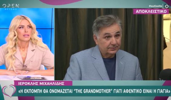 Ιεροκλής Μιχαηλίδης: Αποκαλύπτει το όνομα της νέας του εκπομπής στο Open