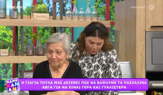 Πάμε Δανάη: Δάκρυσε η Δανάη Μπάρκα με τα συγκινητικά λόγια της γιαγιάς της