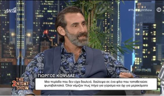 Γιώργος Κοψιδάς: Τα χρήματα που παίρνουμε στο Survivor είναι πολύ δικαιολογημένα
