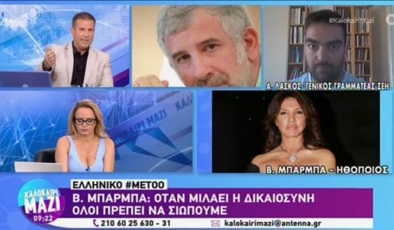 Πέτρος Φιλιππίδης: Τι δηλώνει σήμερα η Βάνα Μπάρμπα;
