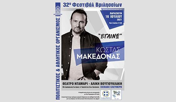 Ο Κώστας  Μακεδόνας σε δύο μοναδικές συναυλίες στην Αθήνα