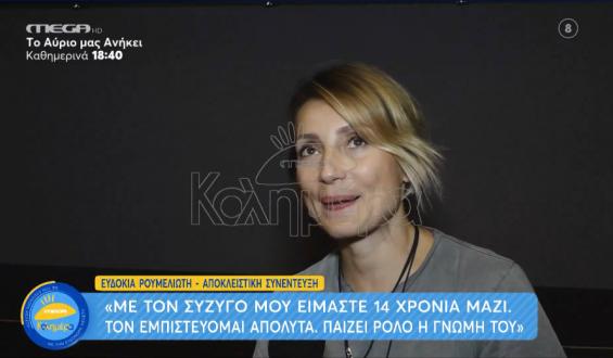 Ευδοκία Ρουμελιώτη: «Θέλω πάρα πολύ να κάνω κι άλλο παιδάκι, δυστυχώς δεν έρχεται»