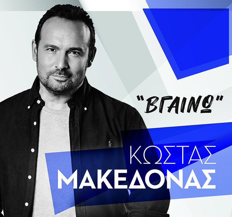 Ο Κώστας Μακεδόνας στο Θέατρο Κολωνού: Δευτέρα 27 Σεπτεμβρίου 2021